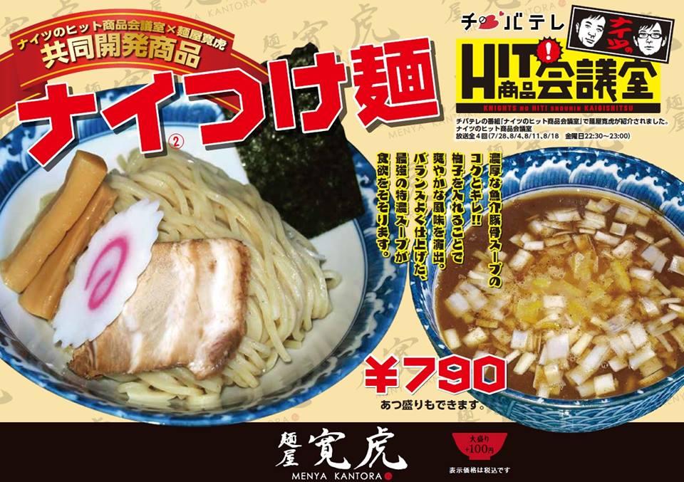 ナイつけ麺