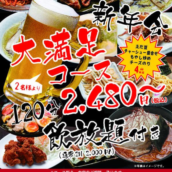 寛虎の忘年会・新年会 チラシ表
