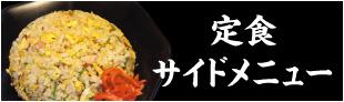 定食・サイドメニュー